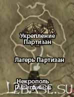 Rkfy холл Укрепление партизан