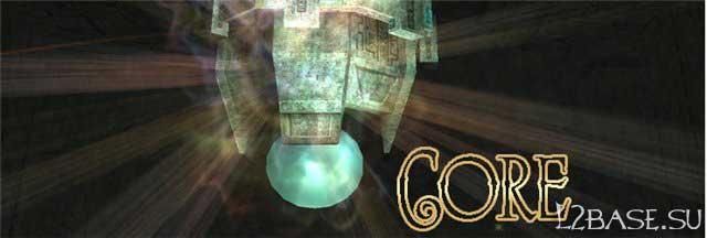 Core (Ядро)