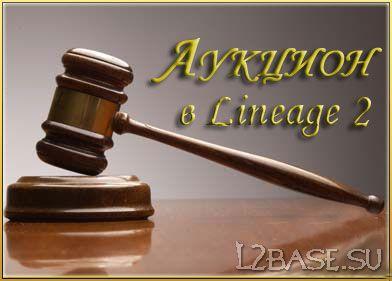 Аукцион в Lineage 2