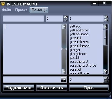 Infinite Macro/Fast