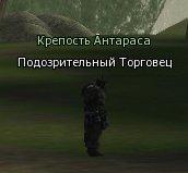 """НПЦ """"Подозрительный Торговец"""""""
