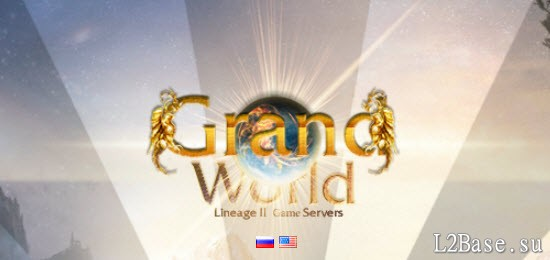 GrandWorld x100 - Лучший сервер Lineage2 Interlude