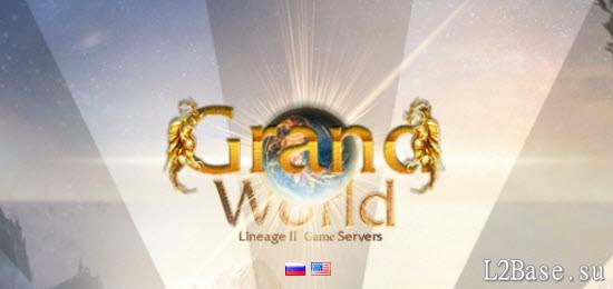 GrandWorld x100 - Лучший сервер Lineage2 Interlude