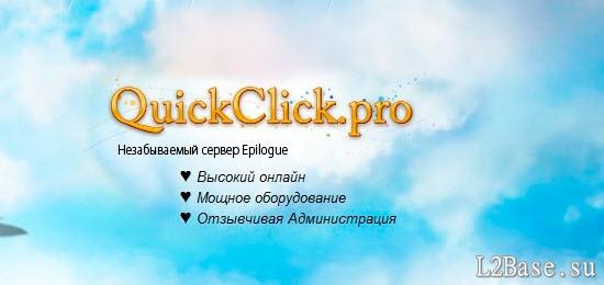 Paradise x30 - QuickClick - Лучший сервер Lineage 2 Epilogue